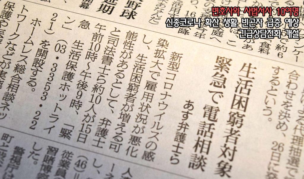 신종코로나 일본 빈곤층 1024x603 14일 일본 신종 코로나바이러스 감염자 1일 최다 62명! 확진자는 1483명