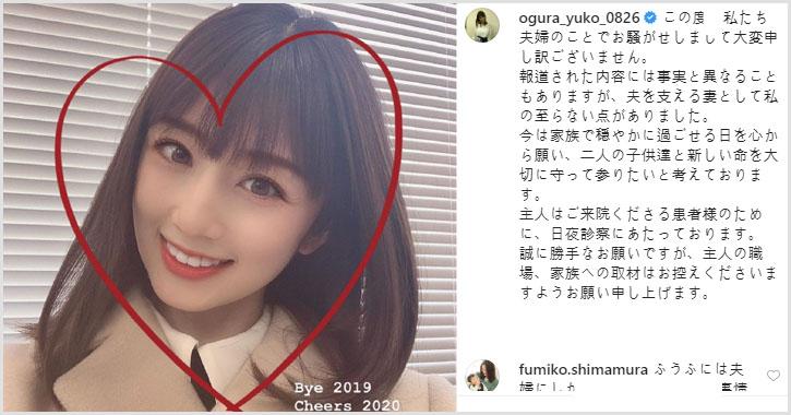 오구라유코 이혼 오구라 유코 이혼보도 해명! 아내로서 부족한 부분이 있었다