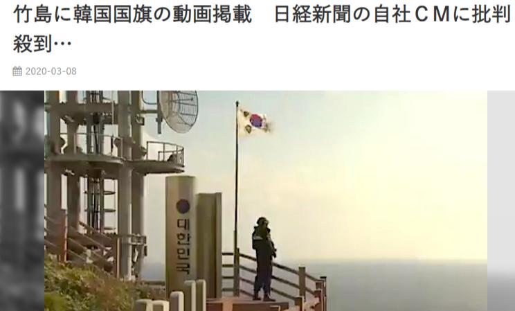 일본신문사 독도는한국영토 독도와 한국 국기 등장 일본광고! 닛케이 신문사 영상 삭제 후 사과