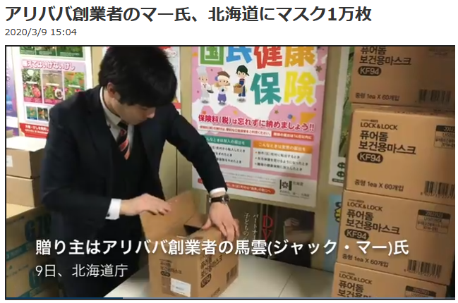 홋카이도 한국산 마스크 알리바바가 일본 코로나 확진자 최다 홋카이도에 보낸 마스크는 한국산