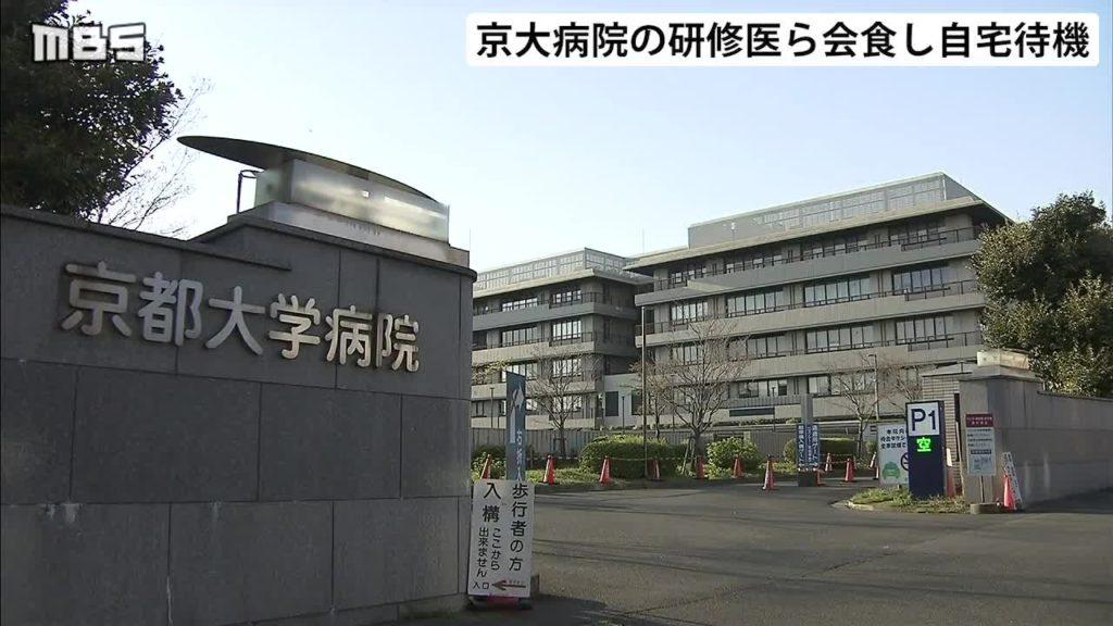 교토대학병원 1024x576 교토대학병원 코로나 무증상자 PCR검사 보험적용 촉구 공동 성명서 발표