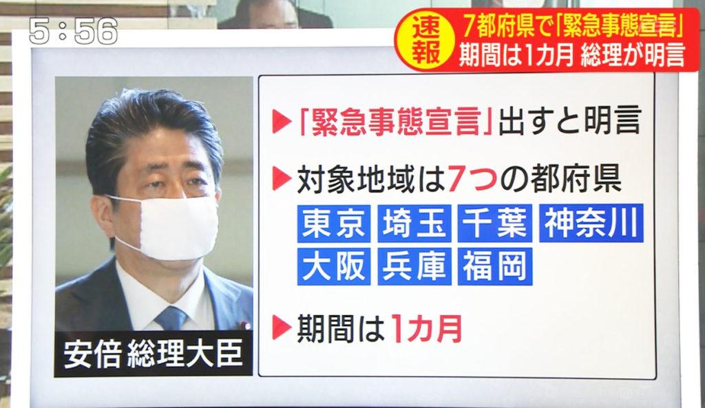 긴급사태선언 1024x593 6일 일본 코로나 확진자 235명, 누계 4804명! 아베는 긴급사태 선포