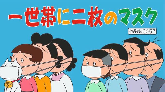 아베 마스크 2일 일본 코로나 확진자 276명 최대치 경신! 감염자 누계 3483명