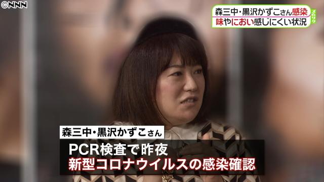연예인 코로나감염 일본 연예인 개그우먼 쿠로사와 코로나19 확진 후 자가격리