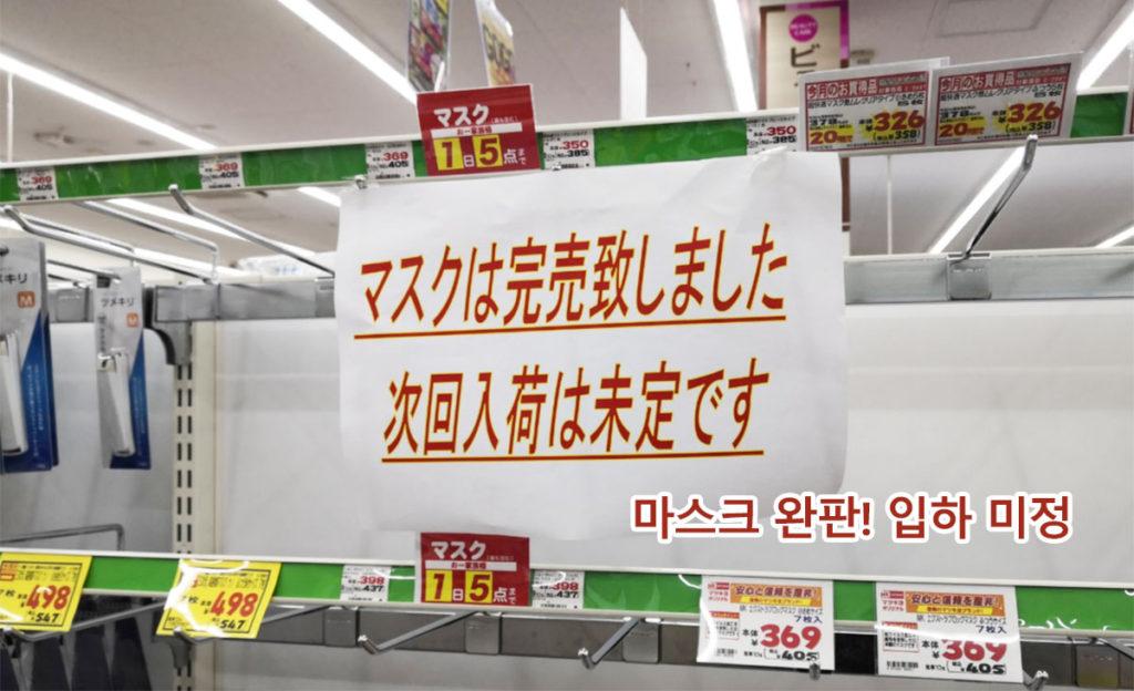 일본마스크부족 1024x624 일본 코로나19 마스크 부족사태 해결 기미 안보여.. 원자재 가격 급등