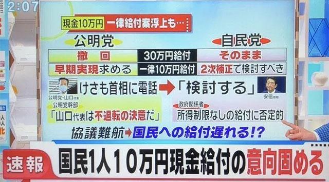 일본재난지원금 1 일본 코로나 긴급사태선언 전국 확대! 재난지원금 1인당 10만엔 현금 지급