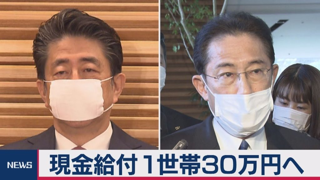 일본재난지원금 1024x576 일본정부 코로나 재난지원금 가구당 30만엔 현금 지급! 수입감소 세대 한정
