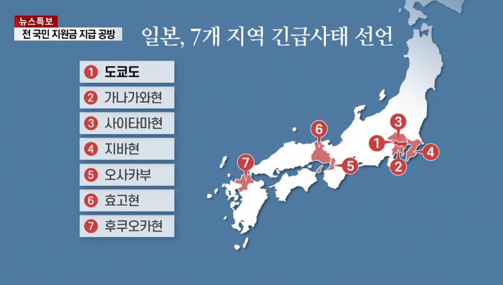 일본7개지역 긴급사태선언 1024x580 긴급사태선언 아베 일본총리, 코로나19 방역 실패해도 사임할 생각 없다.