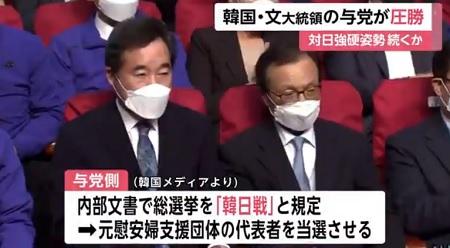 총선은한일전 일본 NHK 한국의 21대 총선 여당 압승! 코로나19 극복 문재인 정권 지지
