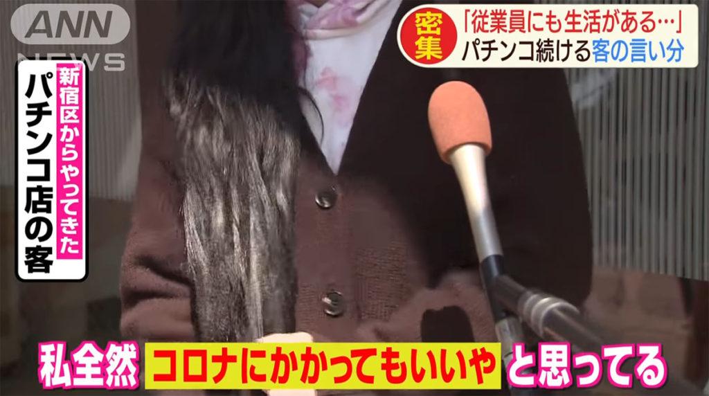 코로나19 파친코 1024x572 코로나19에 감염돼도 좋다! 긴급사태 휴업 무시 일본 파친코점 성업