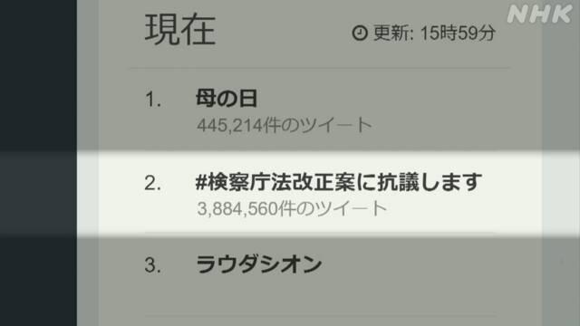 일본 검찰청법 개정 일본 트위터 실트 검찰청법 개정 반대 해쉬태그 트윗 380만건 돌파