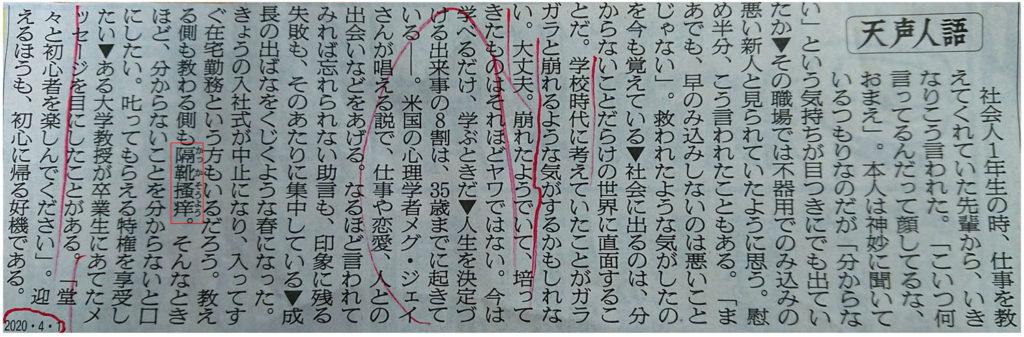 천성인어0401 1024x337 [사자성어] 일본어 온라인사전의 사자숙어 랭킹 탑10
