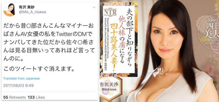 타키가와 에리 여배우 사사키노조미의 개그맨 남편 불륜! AV여배우, 직장여성과 바람피워