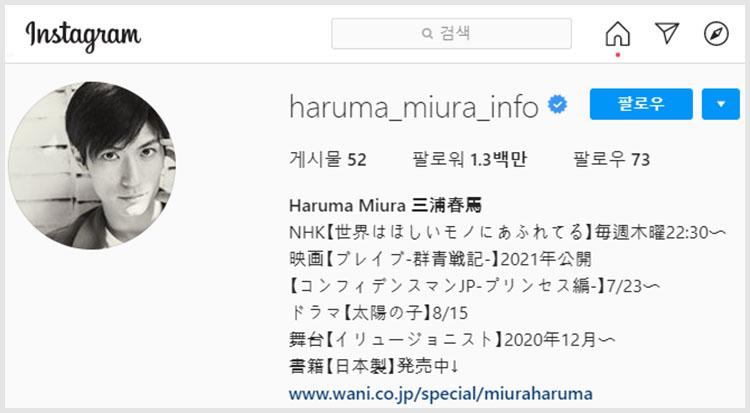 미우라하루마 인스타그램 배우 미우라 하루마 도쿄 미나토구 자택에서 사망한 채 발견