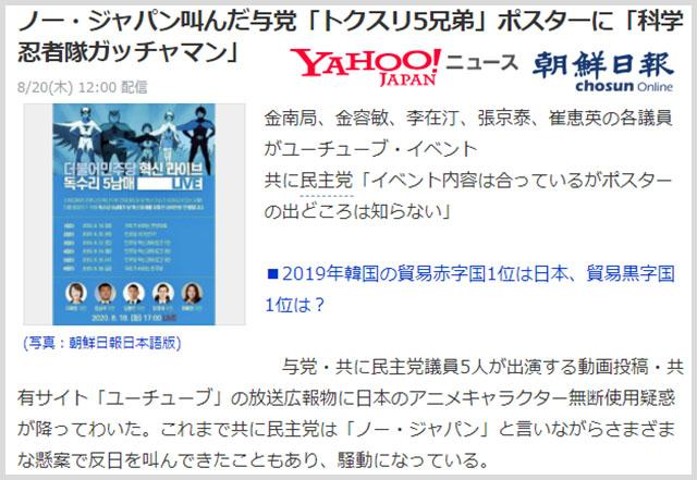 독수리5남매 민주당 독수리 5남매 홍보물에 애니 독수리 5형제 무단 사용 일본뉴스