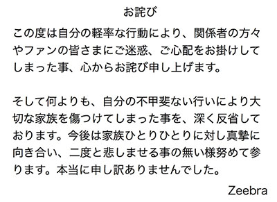 지브리 불륜여행 사과 JYP 일본 걸그룹 니쥬(NiziU) 리마의 아빠 지브라(Zeebra) 불륜 호캉스