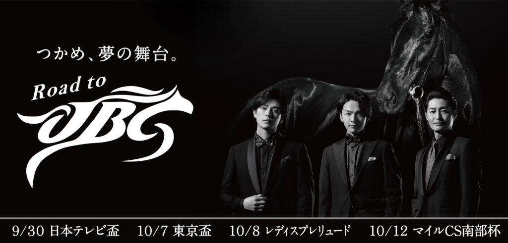 JBC2020 1024x491 일본지방경마 JBC2020 광고! 나카무라 토모야, 명마는 두번 태어난다.