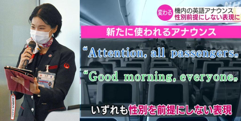 일본항공영어멘트 1024x513 일본항공(JAL) 성소수자 배려, 신사 숙녀 여러분! 영어 안내 멘트 변경