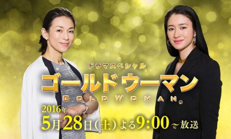 thumb japan drama gold woman 1024x619 740x447 일드 Gold Woman 골드 우먼   코유키, 스즈키호나미 주연