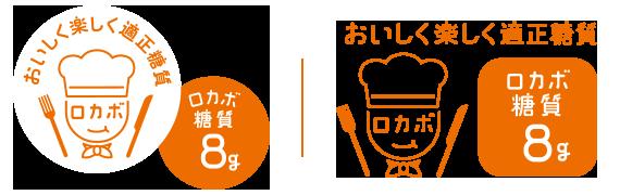 로카보 마크 일본 당질제한식 다이어트 붐! 저당질 식품시장 확대