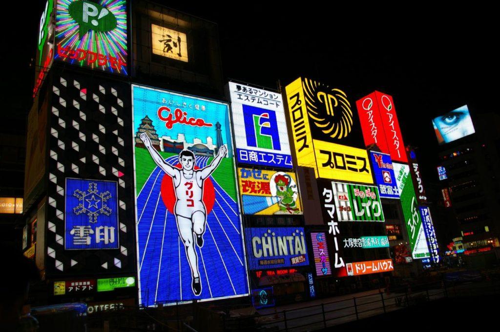 오사카 도톤보리 글리코 간판 1024x681 일본 오사카여행 도톤보리 글리코상 간판