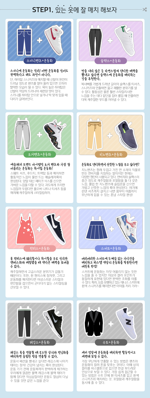 운동화 코디1 흰 운동화 세탁법 및 코디 팁! 흰티, 흰색셔츠 빨래 요령