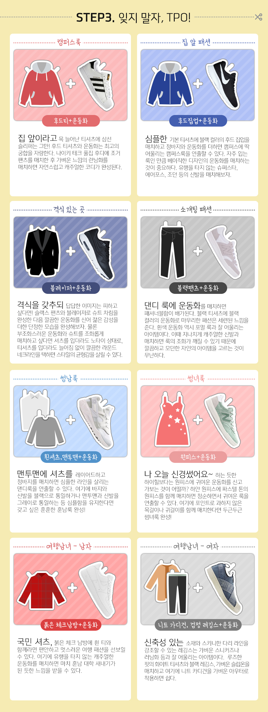 운동화 코디3 흰 운동화 세탁법 및 코디 팁! 흰티, 흰색셔츠 빨래 요령