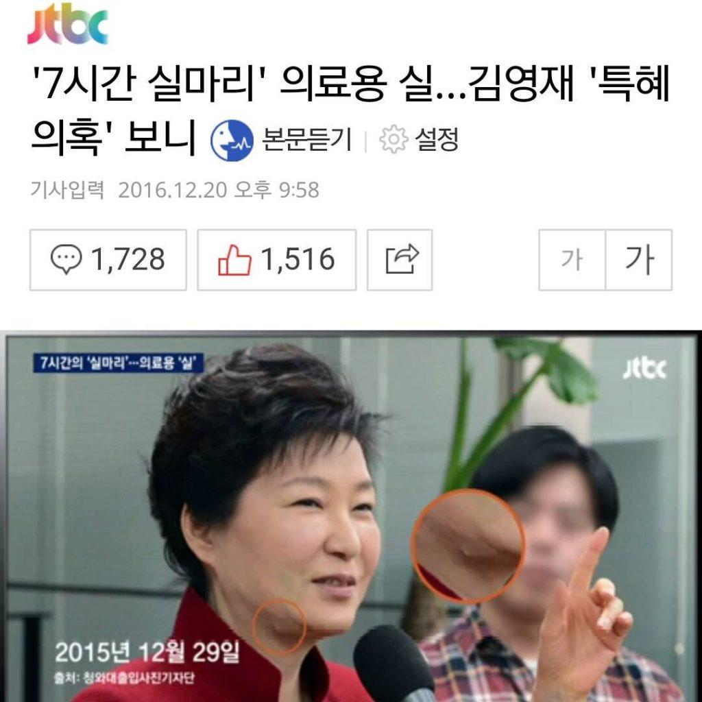 7hours 1024x1024 JTBC 세월호 7시간 실마리 의료용 실..김영재 특혜 의혹