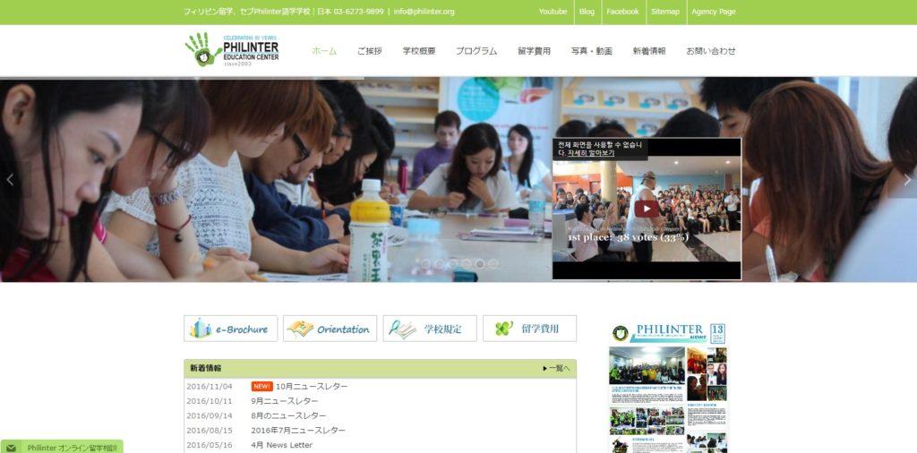 cbeu philinter homepage 1024x506 다국어 일본어 홈페이지제작 사례