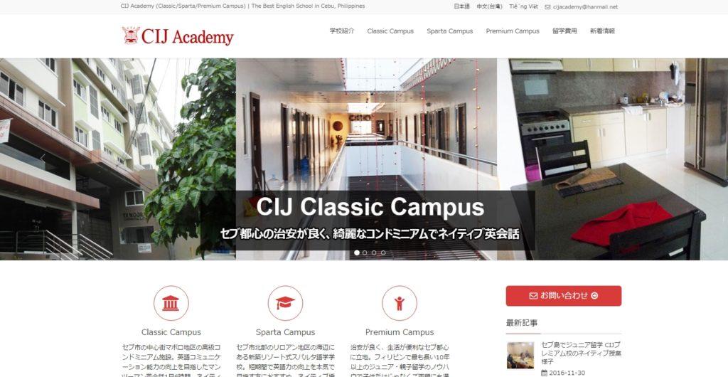 cebu cij school 1024x530 다국어 일본어 홈페이지제작 사례