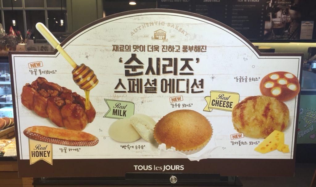 choi soonsiri bread 1024x606 대구 빵집의 순실이 깜빵 화제. 마스크 쓴 최순실 얼굴