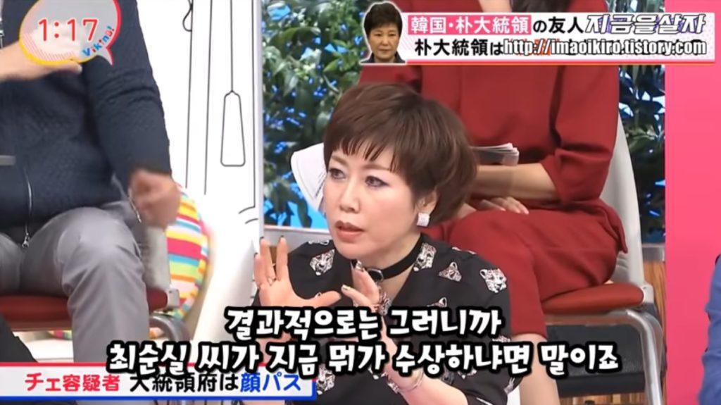 japan tv park 1024x575 최순실 국정농단 사건 김경주 교수 해설 일본반응