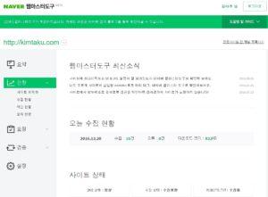 naver kimtaku site 300x221 네이버 검색에 잘 노출되는 웹사이트만들기