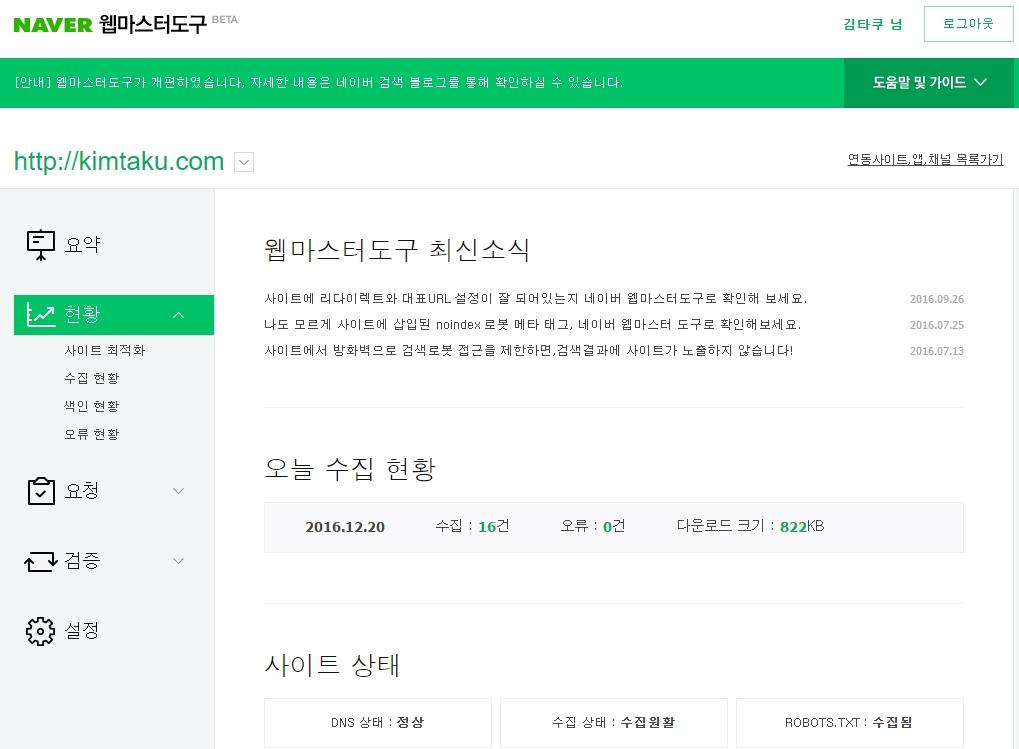 naver kimtaku site 웹마케팅   네이버 웹마스터도구 검색엔진 최적화로 홈페이지 노출하기