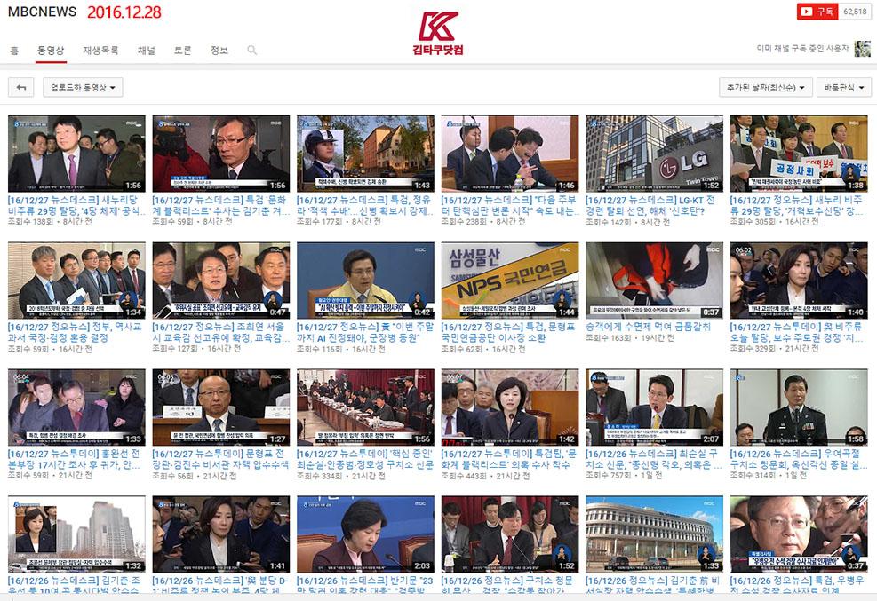 news mbc 방송사 유튜브채널의 뉴스 보도 및 구독자,조회수 비교