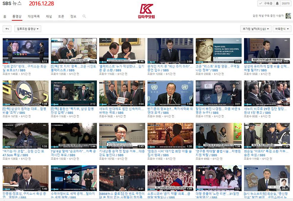 news sbs 방송사 유튜브채널의 뉴스 보도 및 구독자,조회수 비교