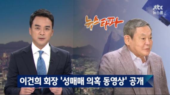 samsung ceo 뉴스타파   삼성 이건희 성매매 의혹.삼성그룹 차원 개입?