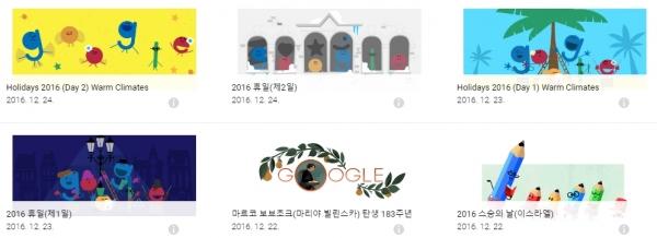 thumb 2610 google logo 600x218 2016 연말 휴일   구글 두들 기념일 로고