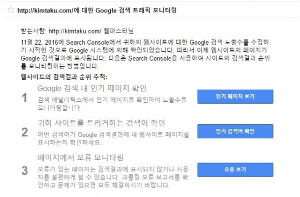 thumb google monitoring 600x393 구글   멀웨어 감염, 해킹된 사이트 문제해결 도구