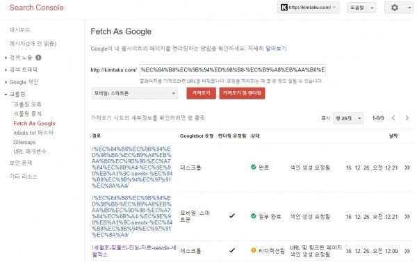 thumb google search console 600x377 구글   멀웨어 감염, 해킹된 사이트 문제해결 도구