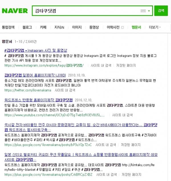 thumb naver kimtaku search 600x635 네이버 검색에 잘 노출되는 웹사이트만들기