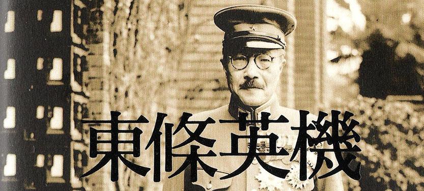 tozo hideki 일본 A급 전범 도조히데키 처형 그리고 일왕 생일