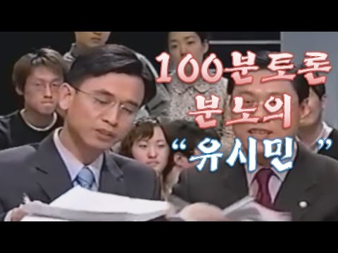 yusimin 손석희 사회 탄핵소추안 가결전 100분 토론 분노의 유시민