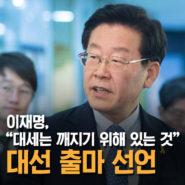 대선후보 이재명 출마선언 185x185 대선주자 이재명 성남시장 대선출마 선언 후 대전 강연