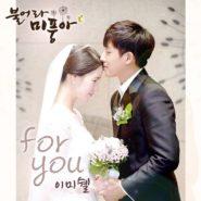 이미쉘 For you 불어라 미풍아 185x185 이미쉘 For you 뮤직비디오   불어라 미풍아 OST Part.20