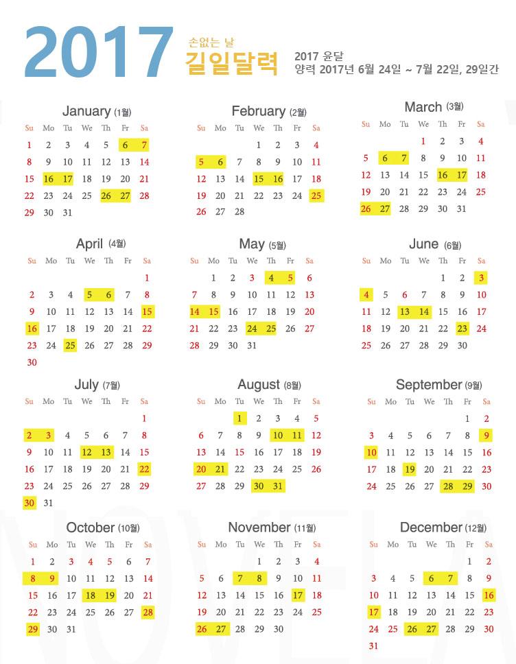 2017 calendar 2017년 길일달력(손없는 날,이삿날,결혼 길일)과 홍콩 풍수전문가의 말