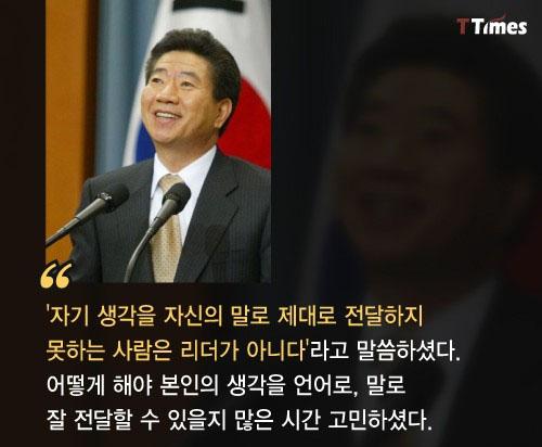 Roh Moo hyun speech2 노무현 대통령 명연설 연세대 특강 '변화의 시대, 새로운 리더십'