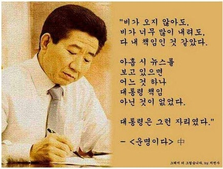 Roh Moo hyun speech3 노무현 대통령 명연설 연세대 특강 '변화의 시대, 새로운 리더십'