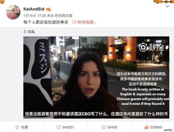 apa hotel book 극우서적 비치 일본 아파호텔(APA Hotels) 중국은 전면 이용금지