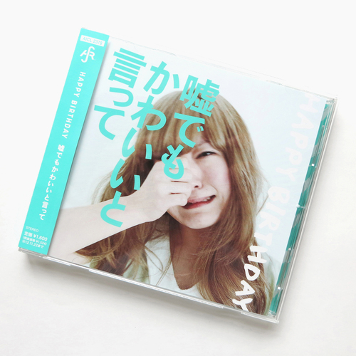 happy birthday album [J pop] Happy birthday 네가 없는 내일, 이토 유나 Endless story